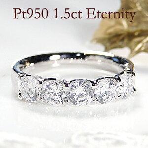 【送料無料】pt950 1.5ct ダイヤモンド エタニティリング 無色透明【H-SIクラス】プラチナ 人気 婚約指輪 結婚指輪 ダイヤ リング ダイア 指輪 ジュエリー 豪華 プレゼント 1.5カラット ハーフ
