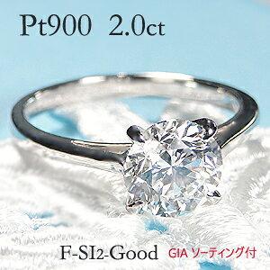 【送料無料】【限定1本】Pt900 2.0ct 一粒ダイヤモンド リング【F・SI2・Good】【GIAソーティング付】エンゲージリング 婚約指輪 結婚指輪 無色透明 人気 記念日 ダイア 指輪 リング ジュエリー 1
