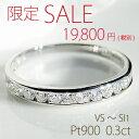 【限定5本】pt900【0.3ct】ダイヤモンド ふちあり エタニティリング【VS〜SI1】【送料無料】特価 セール 安い 0.30ct プラチナ 結婚指…