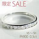【SALE】【数量限定】pt900【0.3ct】ダイヤモンド フチあり エタニティリング【VS〜SI1】【送料無料】特価 セール 安い ピンキー プラ…