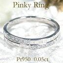 【送料無料】pt950 0.05ct ダイヤモンド ピンキー リング 無色透明【SIクラス】可愛い プラチナ 人気 小指 ダイヤ リング ダイア 指輪 …