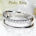 【送料無料】K10WG 0.14ct ダイヤモンド ピンキー リング 無色透明【SIクラス】可愛い ゴールド 人気 小指 ダイヤ リング ダイア 指輪 …