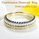 【送料無料】Pt900/K18YG【0.2ct】ダイヤモンド エタニティ リング【SIクラス】プラチナ 18k 18金 ゴールド YG イエローゴールド 2連 …