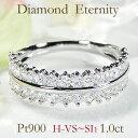 【送料無料】pt900【1.0ct】ダイヤモンド エタニティリング 【H-VS〜SI1】プラチナ 婚約指輪 結婚指輪 人気 ハーフエタニティ二連 1カ…