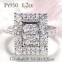 【送料無料】pt950 1.2ct ダイヤモンド スクエア リング 無色透明【GカラーUP・VS〜SI1・EXカット】プラチナ 婚約指輪 結婚指輪 人気…
