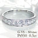 【送料無料】】*950 ダイヤモンド フチありグラデーション エタニティリング【0.5ct】無色透明【GカラーUP・VS〜SI1クラス】人気 プラ…