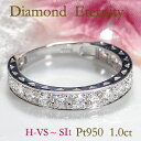 【送料無料】pt950 1.0ct ダイヤモンド ふちあり エタニティリング 無色透明【Hカラー・VS〜SI1】グラデーション プラチナ 結婚指輪 ダ…