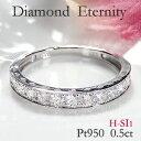 【送料無料】pt950 0.5ct ダイヤモンド ふちあり エタニティリング 無色透明【Hカラー・SI1】グラデーション プラチナ 結婚指輪 ダイヤ…