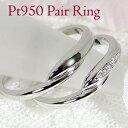 【送料無料】Pt950 ペアリング 結婚指輪 マリッジリング 2本セット レディース メンズ セット価格 人気 ダイヤ リング ダイア 婚約指輪…