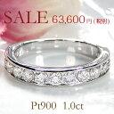 【特価】pt900【1.0ct】ダイヤモンド エタニティ リング【Hカラー・VS〜SI1】【エーゲ】婚約指輪 結婚指輪 1ct 結婚記念日 レールどめ …