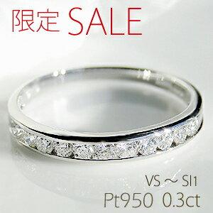 pt950【0.3ct】ダイヤモンドふちありエタニティリング