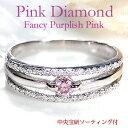 【限定1本】pt900 天然ピンクダイヤモンド リング【中央宝研ソーティング付】【Fancy Purplish Pink】プラチナ 婚約指輪 結婚指輪 レア…