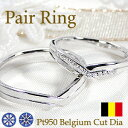 【送料無料】Pt950 H&C ベルギーダイヤモンド ペアリング結婚指輪 マリッジリング ベルギーカット 2本セット レディース メンズ ダイヤ…