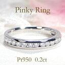 【送料無料】pt950 0.20ctダイヤモンド ピンキー エタニティリング 無色透明【SIクラス】プラチナ 人気 小指 エタニティ ダイヤ リン…