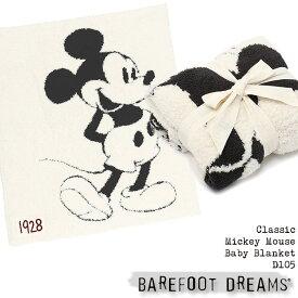 [大特価]ベアフットドリームス ブランケット barefoot dreams D103 D105 Classic Mickey Mouse Baby Blanket ミッキーマウス ミニーマウス ディズニー ルームウェア ひざ掛け おくるみ マイクロファイバー プレゼント 誕生日プレゼント 毛布 sale セール 送料無料 ds-Y