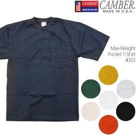 キャンバー ポケットTシャツ CAMBER Max-Weight Pocket T-Shirt #302 ヘビーウェイト Tシャツ ポケT 無地T 超肉厚 頑丈 メンズ 男性 ▲[ホワイト][ブラック][グレー][ブルー][レッド][グリーン][オレンジ][イエロー]ds-Y
