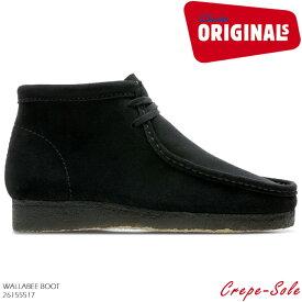 [特典アリ/セットで割引]クラークス ワラビー ブーツ CLARKS WALLABEE BOOT 26155517 Black Suede【USサイズ】スエード ブーツ カジュアル シューズ 革靴 メンズ 男性▲[ブラック][ZRC]