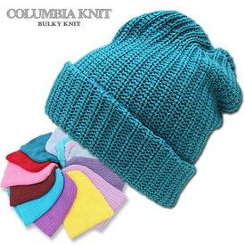 ■アウトレット品■ニット帽 帽子 COLUMBIA KNIT BULKY KNIT HAT BEANIE Knit Cap コロンビアニット ビーニー sale セール▲[ブルー][レッド][パープル][イエロー][ピンク][その他]ds-Y