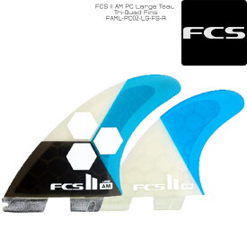 サーフィン フィン トライクアッドフィン FCS II AM PC Large Teal Tri-Quad Fins FAML-PC02-LG-FS-R クアッドフィン Lサイズ サーフ サーフボード 5枚セット