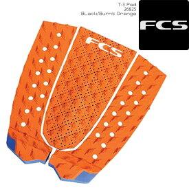 FCS T-3 Pad 26826 Burnt Orange/Blue Glass グリップ サーフィン デッキパッド テールパッド 滑り止め