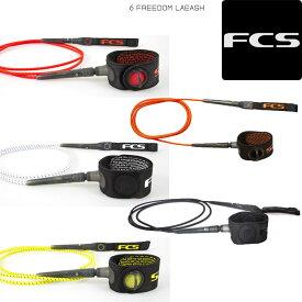 FCS 6 FREEDOM LAEASH リーシュコード フリーダムリーシュ パワーコード サーフィン サーフ サーフボード