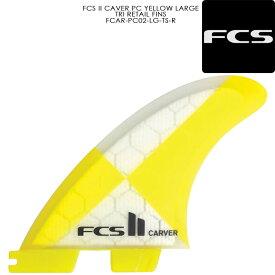 [送料無料]サーフィン トライフィン FCS II CARVER TRI RETAIL FINS FCAR-PC02-LG-TS-R Yellow ミックファニング カーバー Lサイズ サーフ サーフボード フィン 3枚