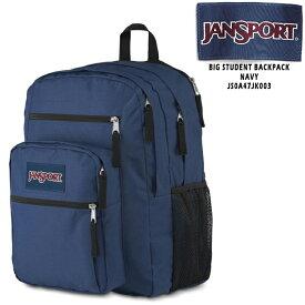 ジャンスポーツ バックパック JANSPORT BIG STUDENT Navy JS0A47JK ビッグスチューデント 鞄 カバン リュック リュックサック▲[ブルー][ZRC]ds-a