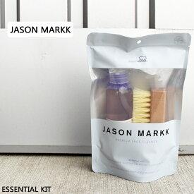 ジェイソンマーク スニーカーケア JASON MARKK ESSENTIAL KIT エッセンシャルキット ブラシ[ZRC]