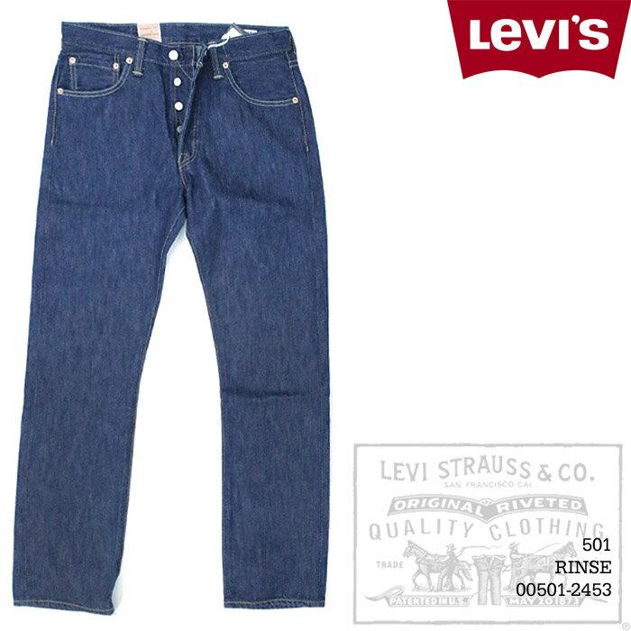 [あす楽]リーバイス Levis 501 RINSE 00501-2453 リーバイス501 5ポケットパンツ デニム ジーンズ Levi's メンズ パンツ