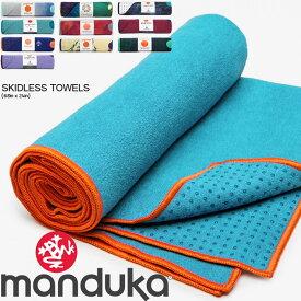 [再入荷&新色追加!!]マンドゥカ manduka yogitoes SKIDLESS TOWELS ヨガタオル フィットネス ホットヨガ ピラティス