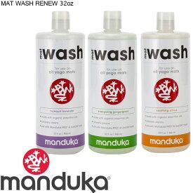 マンドゥカ ヨガマットクリーナー manduka MAT WASH RENEW 32oz 946ml リニュー マットウォッシュ スプレー 洗剤 フィットネス ホットヨガ ピラティス