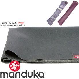 マンドゥカ ヨガマット manduka eko SuperLite MAT 1.5mm マット フィットネス ホットヨガ ピラティス マイクロファイバー 折り畳み スーパーライトマット