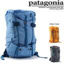 パタゴニア Patagonia Ascensionist Pack 30L 47997 アセンジョニストパック ザック バックパック リュックサック バ…