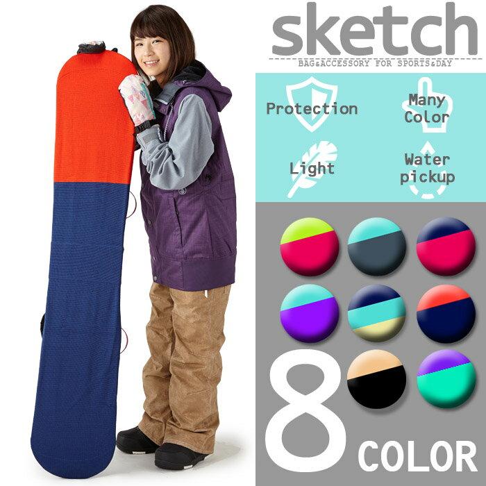 【再入荷!!】sketch ニットケース ソールガード 2 tone color Knitcase ソールカバー スノーボード ケース メンズ レディース ユニセックス スノボー ボード ds-Y