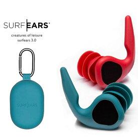 サーフイヤーズ 3.0 サーフィン用耳栓 creatures of leisure surfears 3.0 クリエイチャー 防音 防滴 防水 耳栓 送料無料