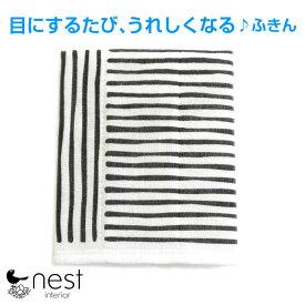 nest オリジナル かや生地ふきん モノトーン ストライプ 日本製 【4個までメール便OK】