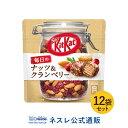 【ネスレ公式通販】キットカット 毎日のナッツ&クランベリー パウチ ×12袋セット【KITKAT チョコレート | ネスレ チ…