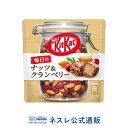 【ネスレ公式通販】キットカット 毎日のナッツ&クランベリー パウチ 36g【KITKAT チョコレート| ネスレ チョコ お菓…