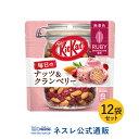 【ネスレ公式通販】キットカット 毎日のナッツ&クランベリー ルビー パウチ ×12袋セット【KITKAT チョコレート | ネ…