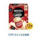 【ネスレ公式通販・送料無料】ネスカフェ エクセラ ふわラテ 30本 ×12個セット【スティックコーヒー 脱 インスタントコーヒー】