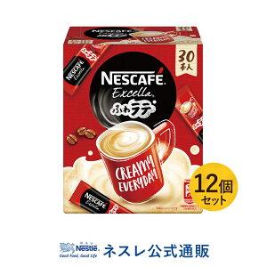 ネスカフェ エクセラ ふわラテ 30本 ×12個セット【ネスレ公式通販・送料無料】【スティックコーヒー 脱 インスタントコーヒー】