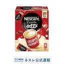 【ネスレ公式通販】ネスカフェ エクセラ ふわラテ 30本【スティックコーヒー 脱 インスタントコーヒー】