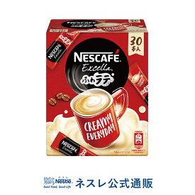 ネスカフェ エクセラ ふわラテ 30本【ネスレ公式通販】【スティックコーヒー 脱 インスタントコーヒー】