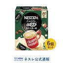 【ネスレ公式通販】ネスカフェ エクセラ ふわラテ まったり深い味 30本 ×6個セット【スティックコーヒー 脱 インスタントコーヒー】