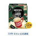 【ネスレ公式通販・送料無料】ネスカフェ エクセラ ふわラテ まったり深い味 30本 ×12個セット【スティックコーヒー 脱 インスタントコーヒー】