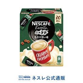 ネスカフェ エクセラ ふわラテ まったり深い味 30本【ネスレ公式通販】【スティックコーヒー 脱 インスタントコーヒー】