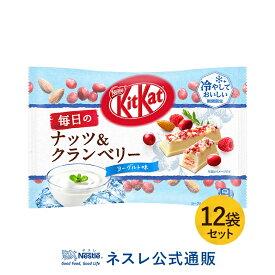 【ネスレ公式通販・送料無料】毎日のナッツ&クランベリー ヨーグルト味 12袋セット【KITKAT チョコレート】
