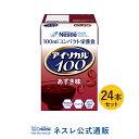 アイソカル 100 あずき味100ml×24パック【 NHS アイソカル ネスレ リソース ペムパル pempal isocal バランス栄養 栄…