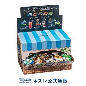 【ネスレ公式通販・送料無料】BOXF012 ネスカフェ アイスポーション ギフトセット 【N30-NPG】