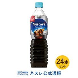 ネスカフェ エクセラ ボトルコーヒー 無糖 900ml ×24本入【ネスレ公式通販・送料無料】【アイスコーヒー ペットボトル】